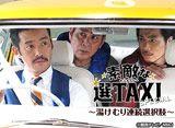 カンテレドーガ「素敵な選TAXIスペシャル〜湯けむり連続選択肢〜」