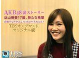 AKB48裏ストーリー 込山榛香17歳、新たな希望