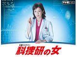テレ朝動画「科捜研の女 season15」 14daysパック
