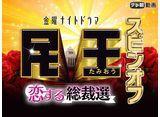 民王スピンオフ 〜恋する総裁選〜