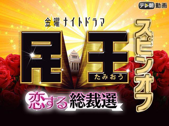 テレ朝動画「民王スピンオフ 〜恋する総裁選〜」