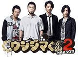 「闇金ウシジマくん Season2」 14daysパック