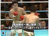 鬼塚勝也×横山智彦(1990)