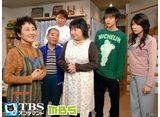 TBSオンデマンド「家族善哉 #3」