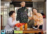 TBSオンデマンド「家族善哉 #11」