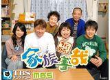 TBSオンデマンド「家族善哉 #1〜#20」 30daysパック