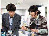 TBSオンデマンド「重版出来! #5」