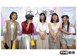 テレ朝動画「ももクロChan〜Momoiro Clover Z Channel〜 #280」