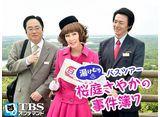TBSオンデマンド「湯けむりバスツアー 桜庭さやかの事件簿7」