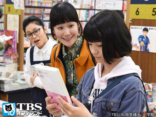 TBSオンデマンド「重版出来! #8」