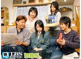 TBSオンデマンド「家族善哉 #32」