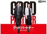 テレ朝動画「グッドパートナー 無敵の弁護士」 14daysパック