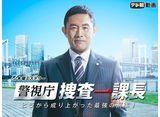 テレ朝動画「警視庁・捜査一課長 season1」 14daysパック