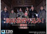 TBSオンデマンド「怪談新耳袋 殴り込み! 劇場版<東海道編>」