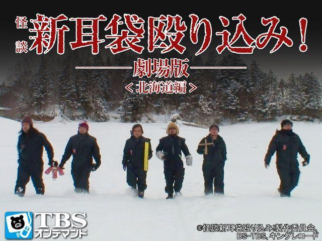 TBSオンデマンド「怪談新耳袋 殴り込み! 劇場版<北海道編>」