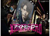テレビ東京オンデマンド「ナイトヒーローNAOTO #7〜#11」 14daysパック