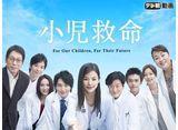 テレ朝動画「小児救命」 14daysパック