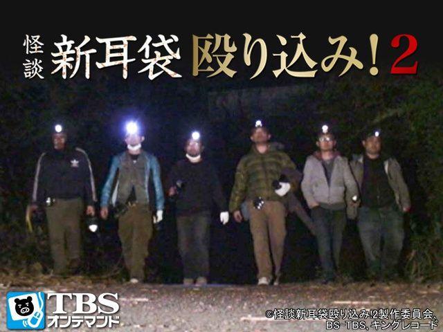 TBSオンデマンド「映画『怪談新耳袋 殴り込み!2』」