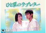 TBSオンデマンド「ひと夏のラブレター」 30daysパック