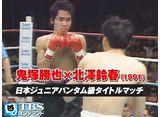 鬼塚勝也×北澤鈴春(1991)