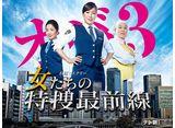 テレ朝動画「女たちの特捜最前線」 14daysパック