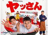 テレビ東京オンデマンド「ヤッさん 〜築地発!おいしい事件簿〜」 14daysパック