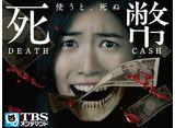 TBSオンデマンド「死幣-DEATH CASH-」 30daysパック
