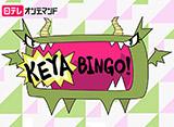 日テレオンデマンド「KEYABINGO!」30daysパック