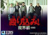 TBSオンデマンド「怪談新耳袋 殴り込み! 劇場版<魔界編>前編」