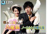 TBSオンデマンド「韓国ドラマ『僕の彼女は九尾狐<クミホ>』(ノーカット吹替版)」 30daysパック
