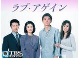 TBSオンデマンド「ラブ・アゲイン」 30daysパック