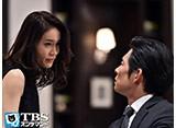 TBSオンデマンド「IQ246〜華麗なる事件簿〜 #7」