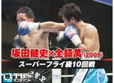 坂田健史×全鎭萬(2009)