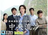 TBSオンデマンド「松本清張生誕100年スペシャル 中央流沙」