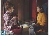 TBSオンデマンド「愛とは決して後悔しないこと #5」