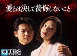 TBSオンデマンド「愛とは決して後悔しないこと」 30daysパック