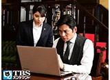 TBSオンデマンド「IQ246〜華麗なる事件簿〜 #9」