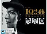 TBSオンデマンド「IQ246〜華麗なる事件簿〜」 30daysパック