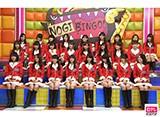 日テレオンデマンド「NOGIBINGO!7 #11」