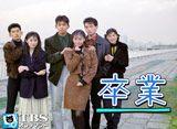 TBSオンデマンド「卒業」 30daysパック