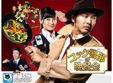 TBSオンデマンド「コック警部の晩餐会」 30daysパック