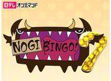 日テレオンデマンド「NOGIBINGO!7」30daysパック