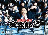 TBSオンデマンド「サラリーマン金太郎2」 30daysパック