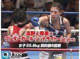 TBSオンデマンド「高野人母美×ワンダーガール・シットサイトーン(2016) 女子55.6kg契約級6回戦」