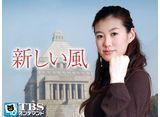 TBSオンデマンド「新しい風 全話」 30daysパック