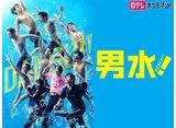 日テレオンデマンド「男水!」 30daysパック