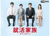 テレ朝動画「就活家族 〜きっと、うまくいく〜」14daysパック