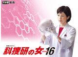 テレ朝動画「科捜研の女 season16」14daysパック