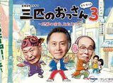 テレビ東京オンデマンド「三匹のおっさん3 〜正義の味方、みたび!!〜」 14daysパック