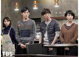 TBSオンデマンド「カルテット 第9話 なりすました女、衝撃の告白!!カルテット涙の別れ」